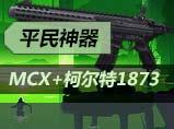 4399生死狙击MCX配柯尔特1873爆头连杀
