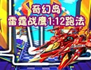 完美漂移奇幻岛雷霆战鹰1:12跑法