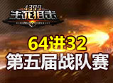 4399生死狙击第五届战队赛64进32