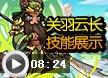 洛克王国关羽云长技能展示