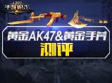 4399生死狙击黄金AK47和黄金手斧测评第82期