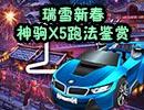完美漂移瑞雪新春神驹X5跑法