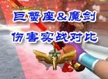火线精英冥渊-巨蟹座&嗜血魔剑对比实战秀