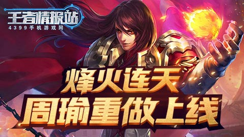 王者情报站第26期:周瑜重做上线再燃战火