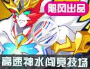 奥奇传说高速神水族勇闯竞技场