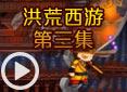 造梦西游4炎空-洪荒西游第三集