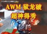 火线精英千城-AWM狱龙破秀起来