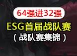 火线精英战队争霸赛64进32精彩集锦