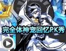 奥拉星语柯vs黎悴娱乐pk