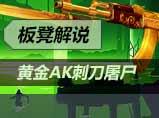 4399生死狙击板凳解说黄金AK刺刀屠尸