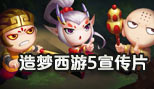造梦西游5造梦西游5官方宣传片