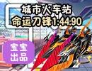 完美漂移城市火车站命运刀锋1:44:90跑法