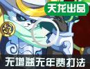 奥奇传说武圣熊猫无增益无年费打法