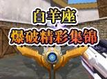 火线精英易小贤-白羊座爆破精彩集锦