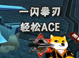 ���߾�Ӣ�����˵-һ��ȭ�� ����ACE