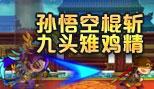 造梦西游5孙悟空棍斩九头雉鸡精