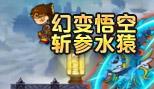 造梦西游5幻变悟空斩参水猿