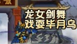 造梦西游5小龙女剑舞戏耍毕月乌