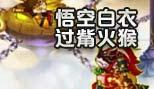 造梦西游5悟空白衣过觜火猴