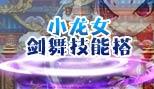 造梦西游5小龙女剑舞技能搭配解析