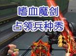 火线精英战龙-嗜血魔剑占领模式秀