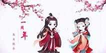 锦绣回忆 《京门风月》一周年视频唯美曝光