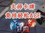火线精英尸狂-大师卡牌竞技ACE秀