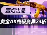 4399生死狙击壹炮黄金AK47终极变异24斩