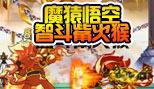 造梦西游5魔猿悟空智斗觜火猴