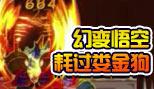 造梦西游5解说幻变悟空耗过娄金狗