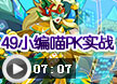 洛克王国49小编战神喵PK实战
