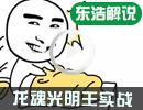 奥奇传说萌新组合解说本周精灵