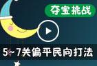 西普大陆夺宝5~7关偏平民向打法
