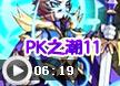 洛克王国PK之潮11