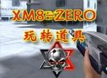 火线精英小殺-XM8-ZERO玩转道具