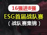 火线精英战队争霸赛16进8精彩集锦