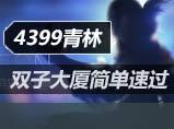4399生死狙击青林双子大厦简单速过