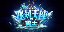 炉石传说冰封王座的骑士CG宣传片