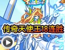 奥拉星传奇天使王实战18连胜