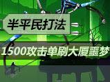 4399生死狙击1500攻击单刷双子大厦噩梦