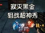 火线精英小疯子-寂灭黑金狙击秀