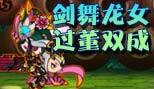 造梦西游5剑舞龙女过董双成