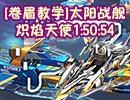 完美漂移[卷眉教学]太阳战舰炽焰天使1:50:54跑法
