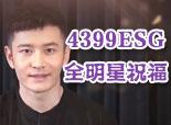火线精英4399ESG电竞大奖赛全明星祝福