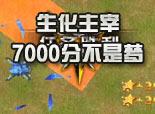 火线精英影杀解说-生化主宰7000分!