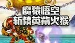造梦西游5魔猿悟空斩精英觜火猴
