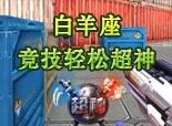 火线精英佐助-白羊座竞技超神