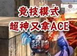 火线精英情宝-凤舞竞技超神ACE秀