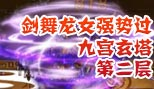 造梦西游5剑舞龙女强势过九宫玄塔第二层
