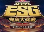 火线精英4399ESG电竞大奖赛宣传片